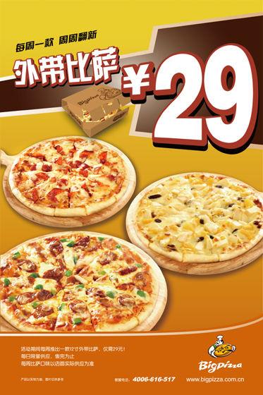 北京比格披萨优惠活动:每周一款外带比萨特惠价29元,周周翻新