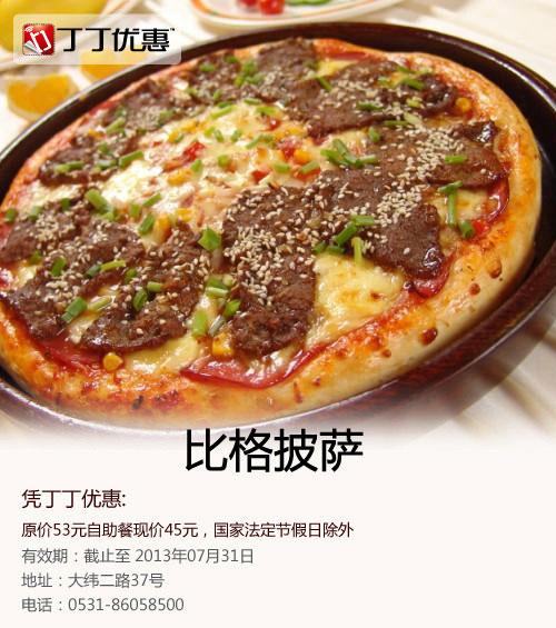 比格披萨优惠券[济南比格比萨]:凭券原价53元自助餐优惠价45元