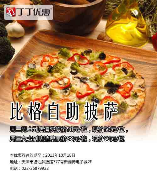 比格优惠券:天津比格自助披萨2013年8月9月10月周二男士周三女士凭券优惠价50元,省8元起