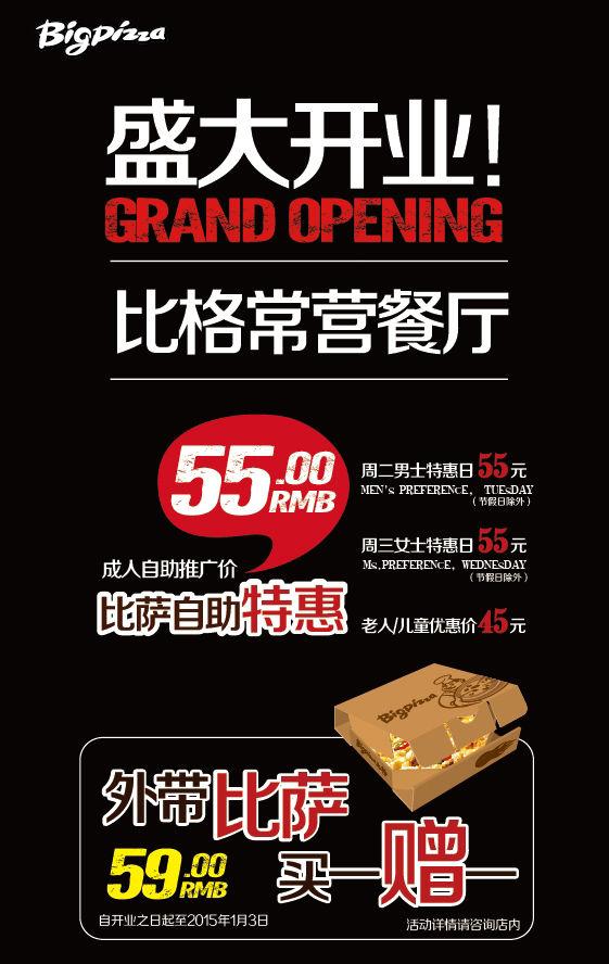 比格比萨北京常营餐厅开业优惠,外带比萨59元买一赠一