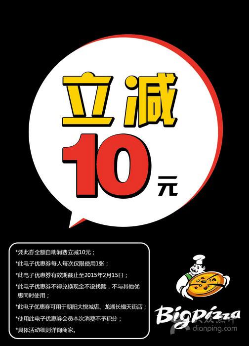 比格比萨优惠券:北京比格披萨凭券自助消费立减10元
