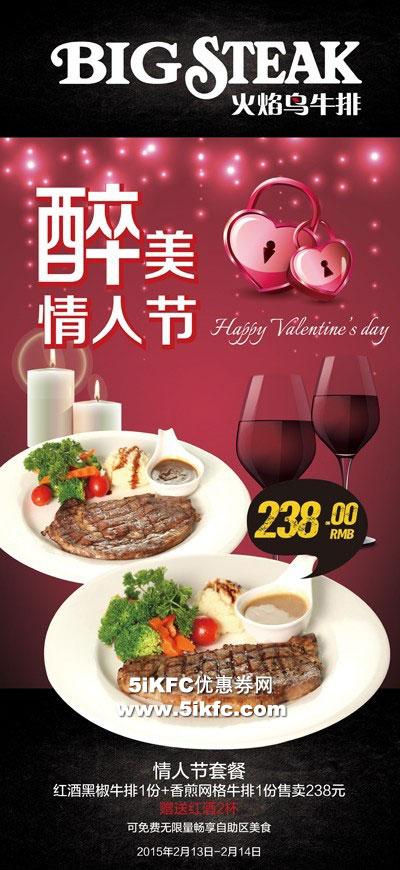 比格比萨优惠券:2015情人节套餐红酒黑椒牛排1份+香煎网格牛排1份优惠价238元,送2杯红酒