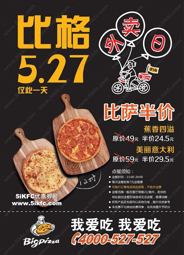 """比格比萨优惠活动:北京比格比萨外卖日,""""蕉香四溢""""、""""美丽意大利""""比萨半价"""
