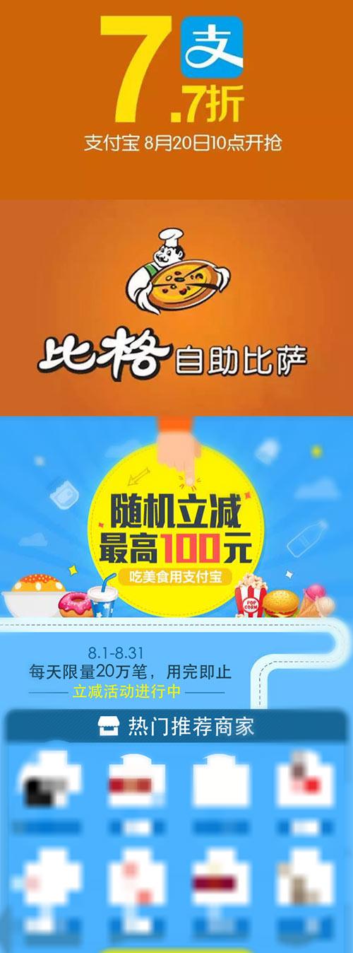 北京比格披萨支付宝支付7.7折优惠券限时抢,还有满10元随机立减最高100元优惠
