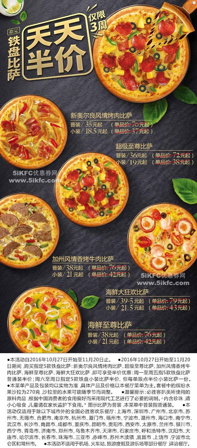 2016年必胜客天天半价菜单
