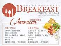 必胜客早餐菜单价格,2017年必胜客早餐套餐供应时间,早餐饮料免费续杯