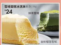 必胜客雪域蛋糕冰淇淋系列24元起,人气满满小食拼盘59元起