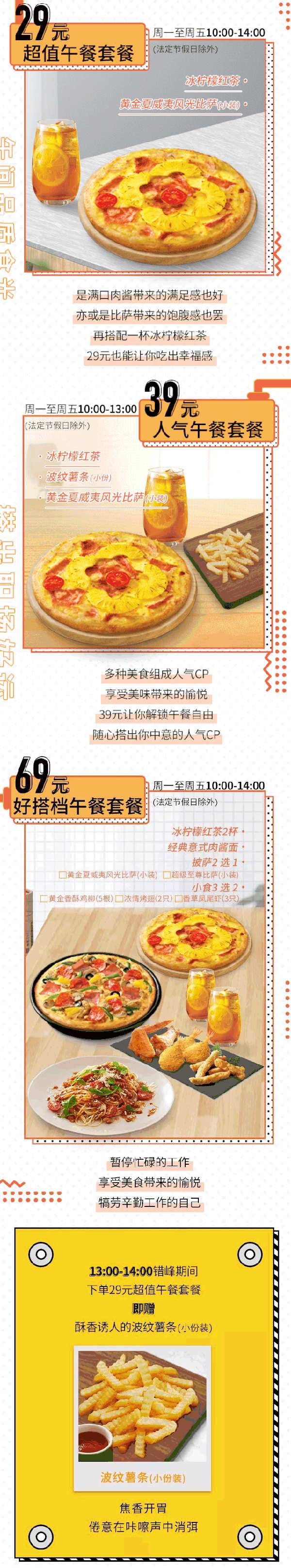 必胜客宅急送工作日特惠午餐套餐29元起,错峰更有薯条送