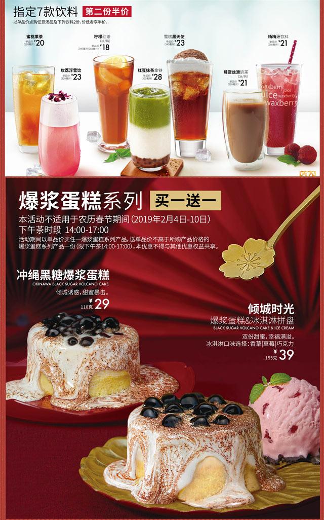 必胜客指定7款饮料第二份半价优惠,爆浆蛋糕系列买一送一