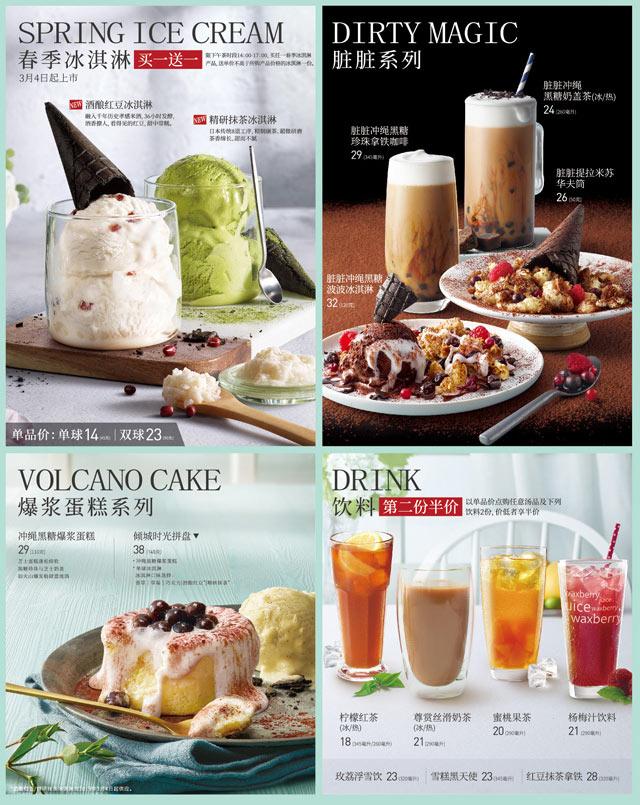 必胜客春季冰淇淋买一送一(限下午茶时段),脏脏系列24元起,饮料第2份半价