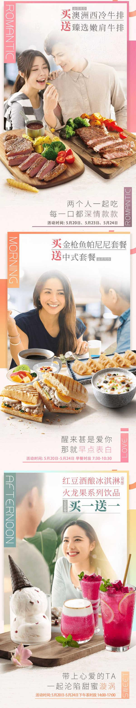 520 必胜客指定牛排买一送一,早餐下午茶还有买一送一