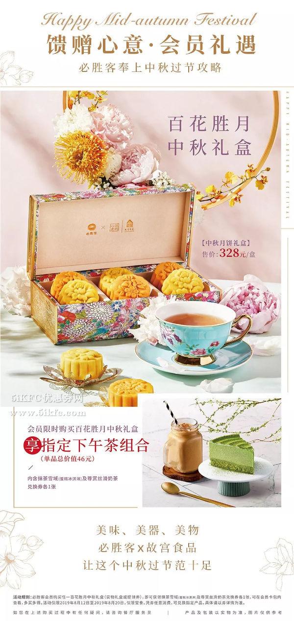 必胜客2019中秋月饼礼盒328元,会员购礼盒享指定下午茶组合
