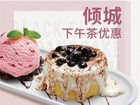 必胜客下午茶优惠,爆浆蛋糕系列买一送一