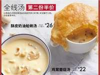 必胜客全线汤第二份半价,以单品价点任意汤品及指定饮料2份价低者享半价