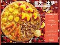 必胜客2019新春巨大的比萨¥109,4人套餐最多省200,新脏脏系列24元起