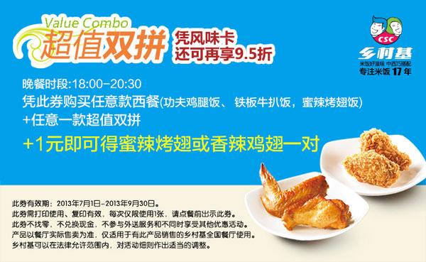 乡村基优惠券:晚餐时段购任意西餐+双拼凭券+1元得蜜辣烤翅或香辣鸡翅一对