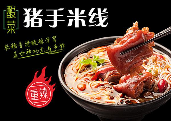 乡村基重辣酸菜猪手米线,酸辣开胃
