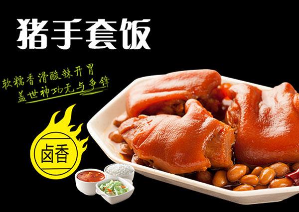 乡村基卤香猪手套饭,软糯香滑酸辣开胃