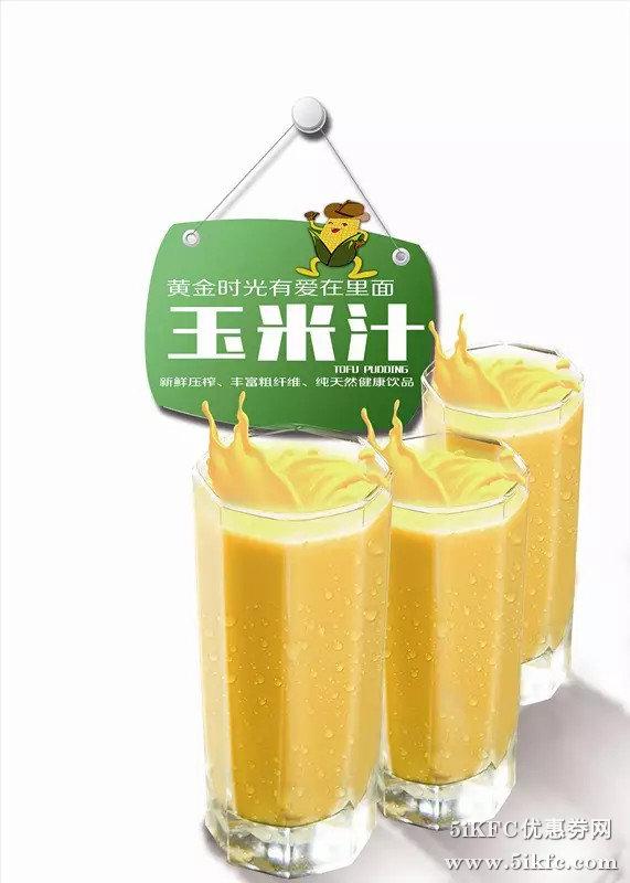 乡村基新品尝鲜玉米汁,黄金时光有爱在里面
