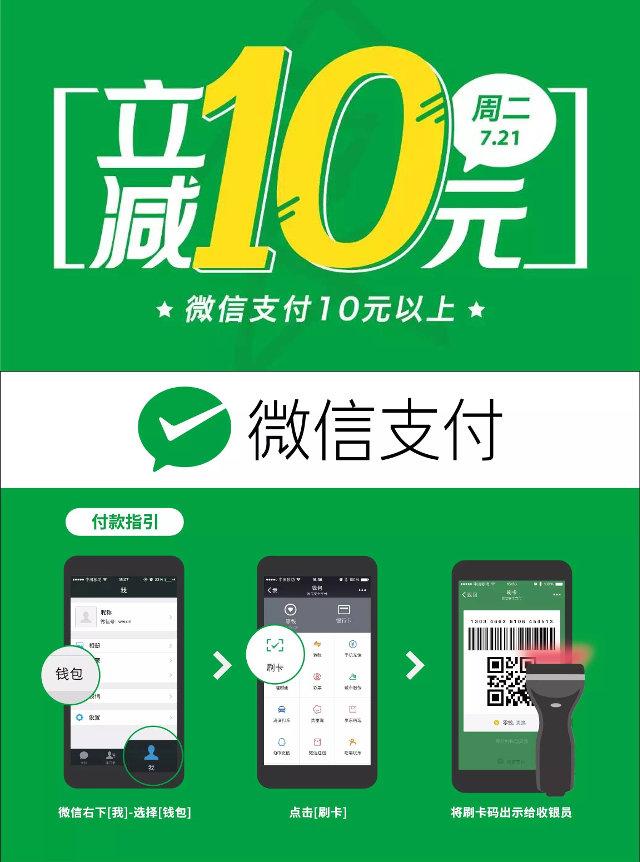 重庆乡村基微信支付立减10元