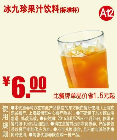 A12 冰九珍果汁饮料(标准杯) 2016年9月10月11月凭东方既白优惠券6元 省1.5元起