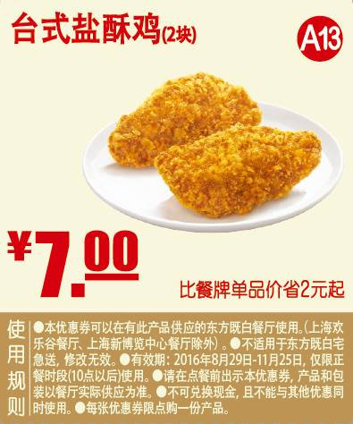 A13 台式盐酥鸡2块 2016年9月10月11月凭东方既白优惠券7元 省2元起