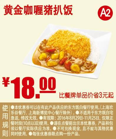 A2 黄金咖喱猪扒饭 2016年9月10月11月凭东方既白优惠券18元 省3元起