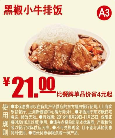 A3 黑椒小牛排饭 2016年9月10月11月凭东方既白优惠券21元 省4元起