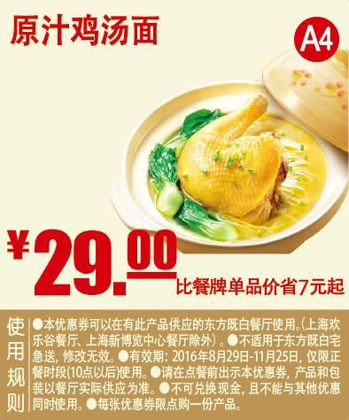 A4 原汁鸡汤面 2016年9月10月11月凭东方既白优惠券29元 省7元起