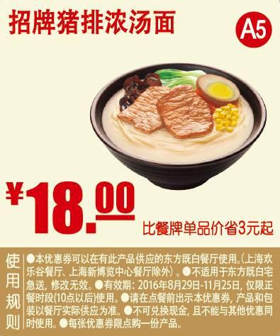 A5 招牌猪排浓汤面 2016年9月10月11月凭东方既白优惠券18元 省3元起