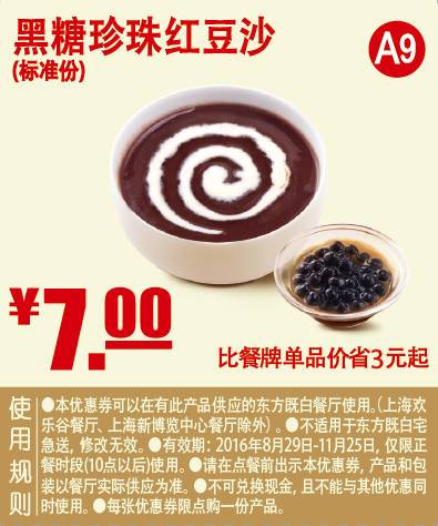 A9 黑糖珍珠红豆沙(标准份) 2016年9月10月11月凭东方既白优惠券7元 省3元起