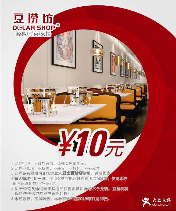 豆捞坊优惠券:北京豆捞坊君太百货店2013年11月10月代金券