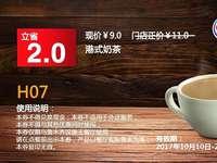 H07 乌鲁木齐汉堡王 港式奶茶 2017年10月11月12月凭汉堡王优惠券9元 省2元