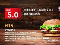 H19 乌鲁木齐汉堡王 皇堡+霸王鸡条 2017年10月11月12月凭汉堡王优惠券33元 省5元