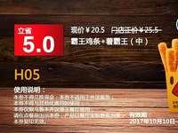 H05 乌鲁木齐汉堡王 霸王鸡条+薯霸王(中) 2017年10月11月12月凭汉堡王优惠券20.5元 省5元