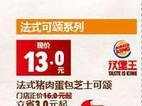 F07 早餐 法式猪肉蛋包芝士可颂 2017年10月11月凭汉堡王优惠券13元 省3元起