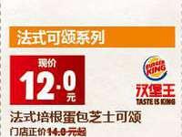 F08 早餐 法式培根蛋包芝士可颂 2017年10月11月凭汉堡王优惠券12元 省2元起
