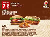 A03 小皇堡+果木香风味火烤鸡腿堡+王道川蜀鸡翅1对 2017年10月11月12月凭汉堡王优惠券36元