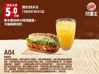 A04 果木香风味火烤鸡腿堡+卡曼橘果泡饮 2017年10月11月12月凭汉堡王优惠券23元