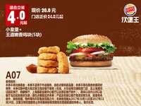A07 小皇堡+王道嫩香鸡块5块 2017年10月11月12月凭汉堡王优惠券20元