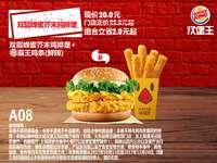 A08 双层蜂蜜芥末鸡排堡+霸王鸡条(鲜辣) 2017年10月11月12月凭汉堡王优惠券20元