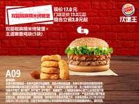 A09 双层椒麻糯米烤猪堡+王道嫩香鸡块5块 2017年10月11月12月凭汉堡王优惠券17元