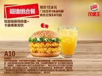 A10 双层椒麻鸡排堡+卡曼橘果泡饮 2017年10月11月12月凭汉堡王优惠券17元