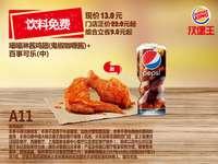 A11 嘬嘬淋酱鸡翅(鬼椒咖喱酱)+百事可乐(中) 2017年10月11月凭汉堡王优惠券饮料免费