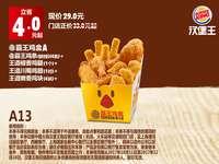 A13 霸王鸡盒A 2017年10月11月12月凭汉堡王优惠券29元