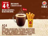 A14 黑巧克风味热饮+霸王鸡条(鲜辣) 2017年10月11月12月凭汉堡王优惠券20元