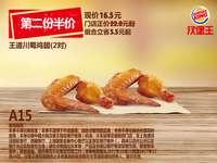 A15 王道川蜀鸡翅2对 2017年10月11月12月凭汉堡王优惠券第二份半价 优惠价16.5元