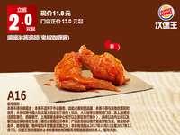 A16 嘬嘬淋酱鸡翅(鬼椒咖喱酱) 2017年10月11月12月凭汉堡王优惠券11元 立省2元起