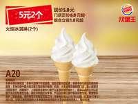 A20 火炬冰淇淋2个 2017年10月11月12月凭汉堡王优惠券5元