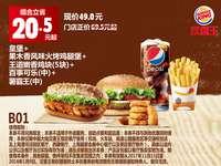 B01 皇堡+果木香风味火烤鸡腿堡+王道嫩香鸡块5块+百事可乐(中)+薯霸王(中) 2017年11月12月2018年1月凭汉堡王优惠券49元